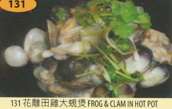 Frog & Clam Hot Pot